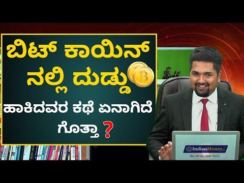 ಬಿಟ್ ಕಾಯಿನ್ ನಲ್ಲಿ ದುಡ್ಡು ಹಾಕಿದವರ ಕಥೆ ಏನಾಗಿದೆ ಗೊತ್ತಾ?   Bitcoin Investment Is Safe Or Not In Kannada