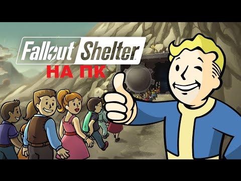 Fallout Shelter НА PC, КАК ЗАПУСТИТЬ, СЫГРАТЬ И ЧТО НОВОГО