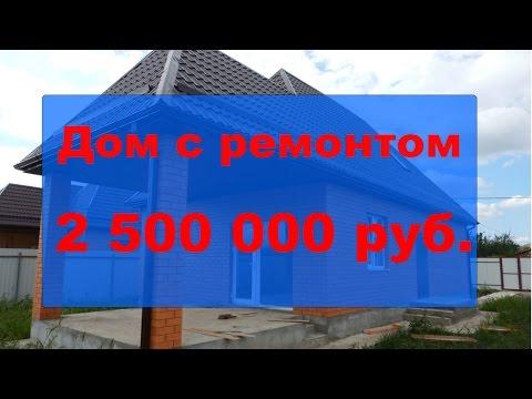 Купить дом в Краснодаре от собственника. Цена: 2 500 000 руб.