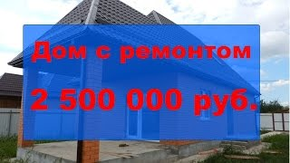 Купить дом в Краснодаре от собственника. Цена: 2 500 000 руб.(Дом в пред чистовой отделке: - Разводка электричества по #дому, счетчик, автомат. - Котел, радиаторы отоплени..., 2016-11-01T09:54:07.000Z)