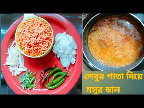 Download লেবু পাতা দিয়ে মসুর ডাল || Lebu Pata Diye Masoor Dal Recipe.