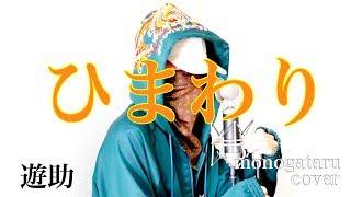 ひまわり - 遊助 (cover)