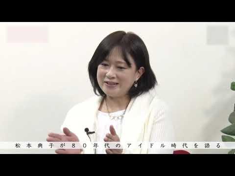 松本典子 トーク・アイドル時代を語る(2016年)