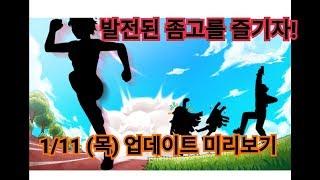 [좀비고]1/11 (목) 업데이트 미리보기