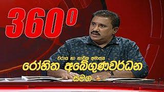360 | With Rohitha Abegunawardhana ( 2021 - 01 - 25 ) Thumbnail