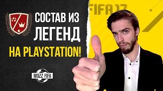 F FA 17 Состав из легенд на Playstation