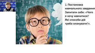 Основи здоров'я. 8 клас. Як на уроках предмета «Основи здоров'я»  формувати уміння вчитися