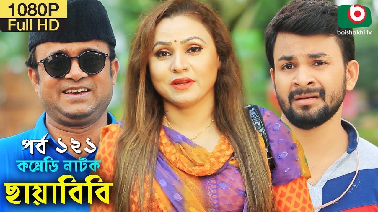কমেডি নাটক - ছায়াবিবি | Bangla New Funny Natok Chayabibi EP 121 | AKM Hasan & Ahona | Drama Seri