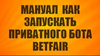 Мануал по запуску бота! Гроші посипалися 500$ у місяць на кониках Betfair