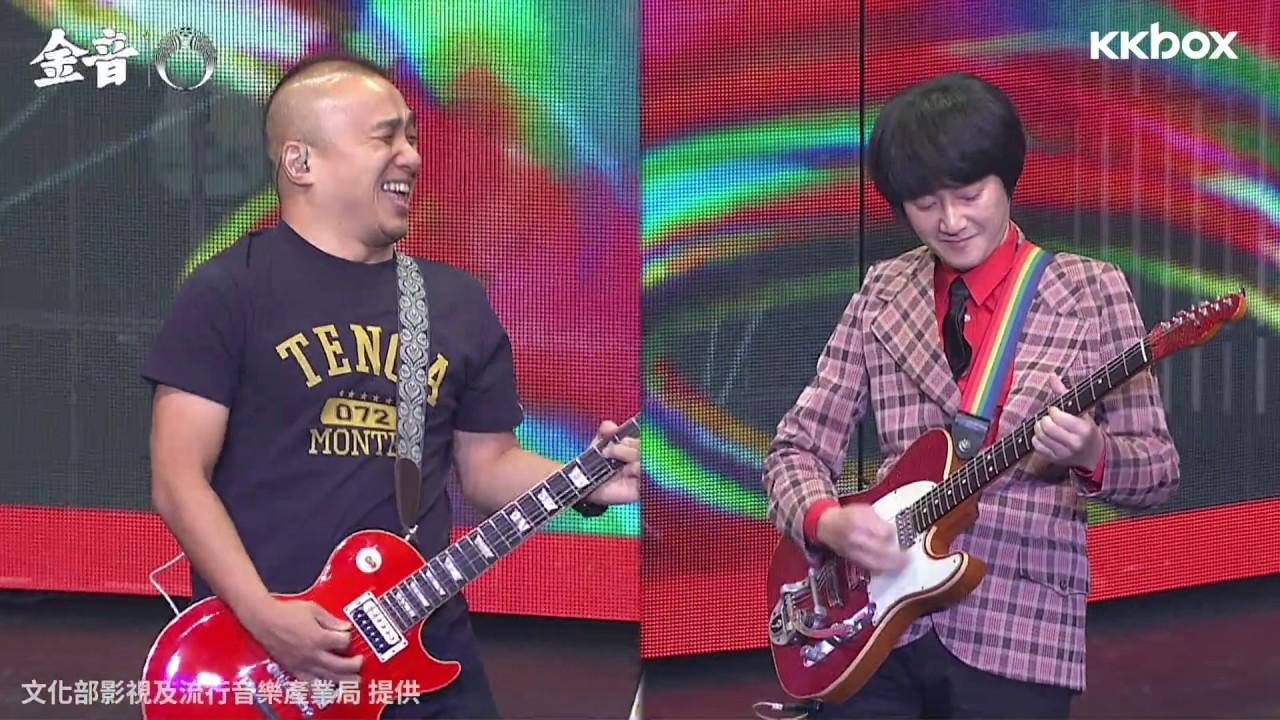 【金音獎】太有才!旺福小民,國璽用吉他對罵「X!」爭最佳樂手頭銜|KKBOX速爆娛樂星球 - YouTube