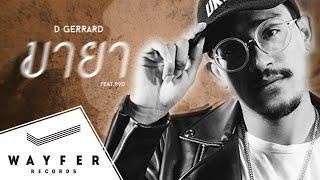 D GERRARD - มายา (feat. P9d) 【Official Lyric Video】