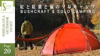 P20 紅と紅葉と嵐のソロキャンプ 4K movie【Red and autumn leaves and  storm solo camp】 嵐 検索動画 24