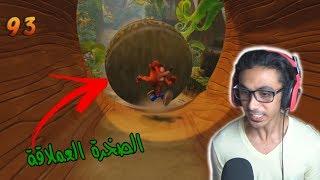 الهروب من الصخرة العملاقة ! | crash bandicoot Part 2