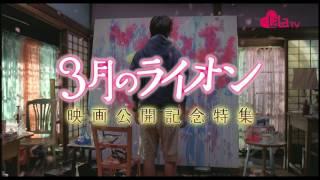 映画『「3月のライオン』(後編)公開記念特集 放送!http://www.lala.t...