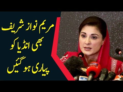 Maryam Nawaz Tweets Against Her Own Country Got Viral In India