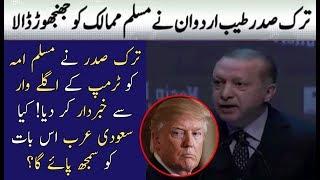 Turk President Give Last Warning To Muslim Ummah   Neo News