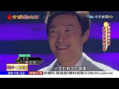 2019.02.03兩岸中國夢/費氏唱腔風靡對岸 陸掀「費玉清現象」