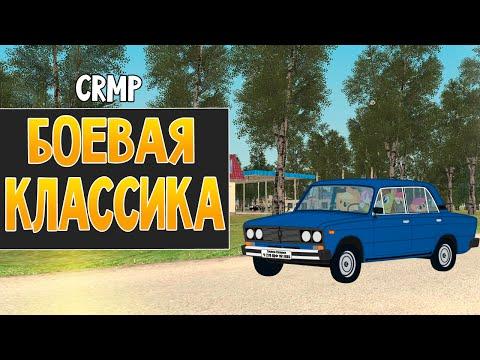GTA: Криминальная Россия (По сети) #5 - Купили русские машины!