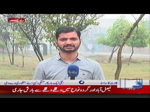 Faisalabad Weather Update   Rain In Faisalabad   City 41