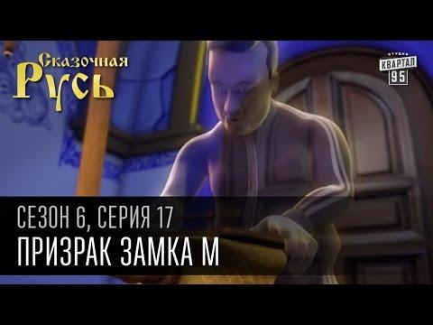 Сказочная Русь, 6 сезон, серия 17 | Призрак замка М | Янукович и Межигорье.