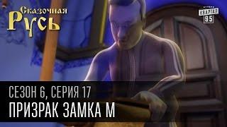 Сказочная Русь, 6 сезон, серия 17   Призрак замка М   Янукович и Межигорье.