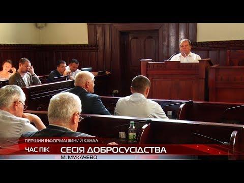 На сесії міської ради погодили розширення Мукачівської ОТГ