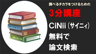 動画 【調べるチカラ3分講座】CiNii(サイニィ)無料で論文検索