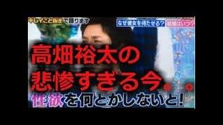 チャンネル登録お願いします。→ 【おすすめ動画】 高畑裕太が大好きな女...