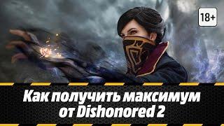 Как получить максимум от Dishonored 2