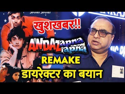 Salman-Aamir के Andaz Apna Apna REMAKE पर बोले Director Rajkumar Santoshi Mp3