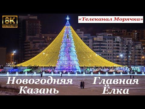 Новогодний концерт на центральной ёлке г.Казань