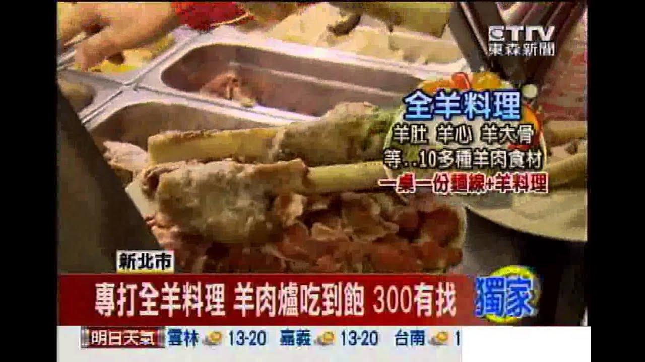[東森新聞]專打全羊料理 羊肉爐吃到飽 300有找 - YouTube