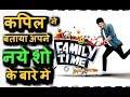 Kapil Sharma Talked About New Show Family Time With Kapil Sharma, कपिल ने बताया नये शो के बारे में
