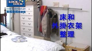 衣櫃收納好幫手樂扣樂扣收納箱 Living Box-使用前後比較Part 1