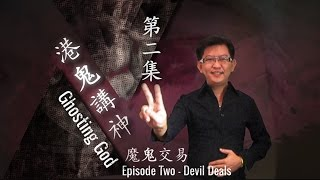 Ghosting God   - Devil Deals   港鬼講神 -第二集之魔鬼交易