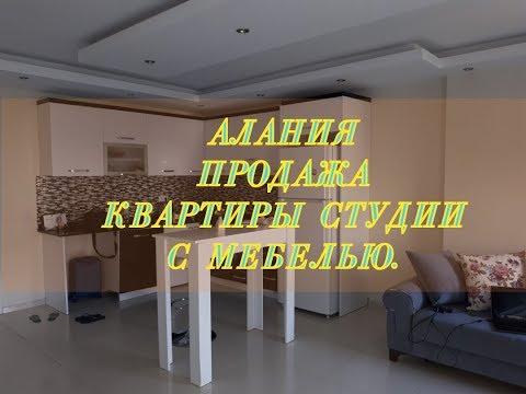 Алания.  Продажа квартиры студии с мебелью