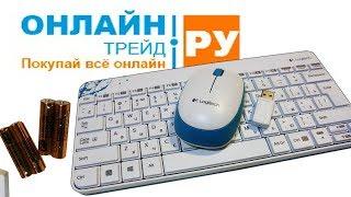 Видеообзор на Комплект клавиатура и мышь Logitech Wireless Combo MK240 White USB