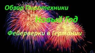 Обзор Пиротехники/Новый Год в Германии/ Фейерверки в Германии/Fireworks review Germany