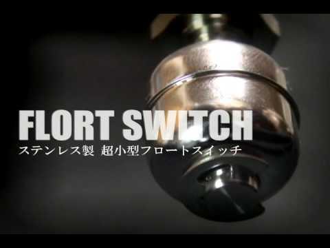 ステンレス製超小型フロートスイッチ KS2M1/株式会社木村製作所