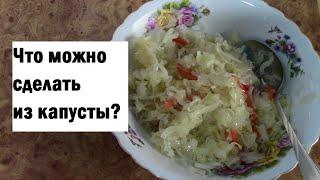 Квашеная капуста рецепт / Салат / Как посолить капусту? / Капуста на зиму / Самый простой способ