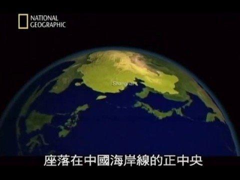 China's new mega-project: Shanghai Yangshan deep-water port 上海洋山深水港 part 1/5