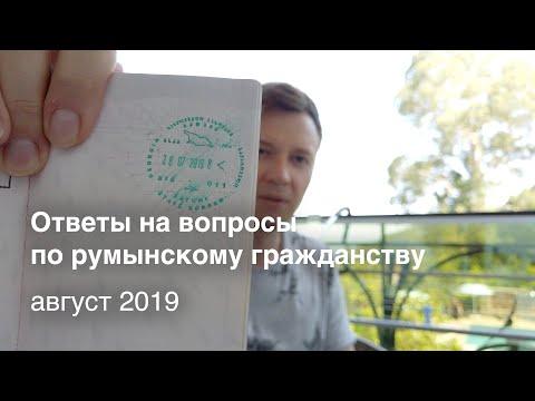 Ответы на вопросы по румынскому гражданству (из Грузии). Август 2019.