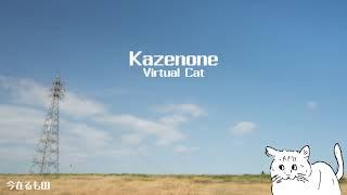 【VCDR-0031】Virtual Cat / Kazenone(WIP)