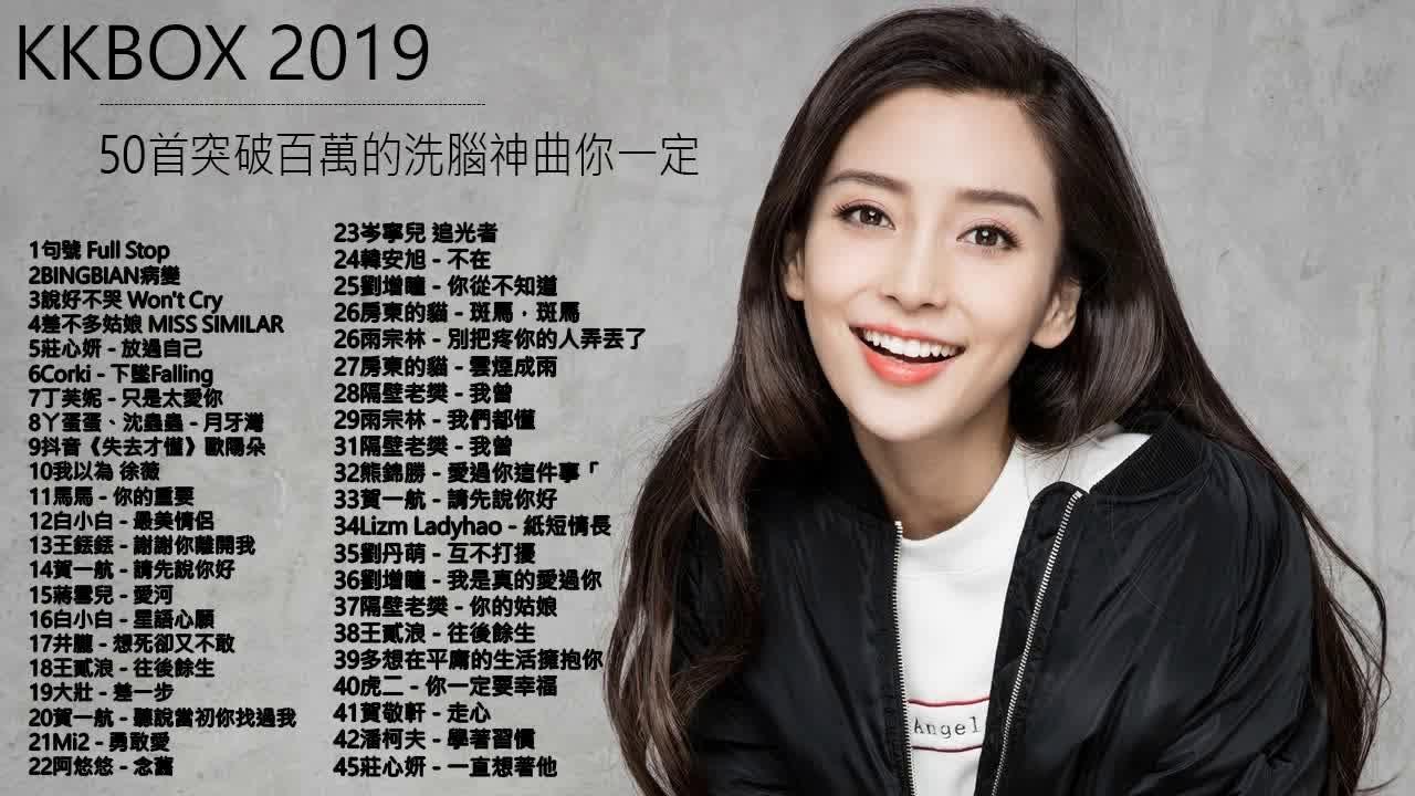 2019 - 12月 KKBOX 華語單曲排行週榜 #KKBOX 2019華語流行歌曲100首 %2019年 最hits 最受歡迎 華語人氣歌曲 %2019流行歌曲 ...