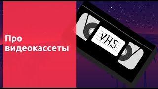 Про видеокассеты