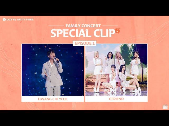 (ENG) 🎬 Family Concert Special Clip! HWANGCHIYEUL & GFRIEND Ver💕ㅣFamily Concert