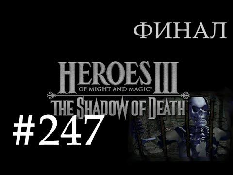Герои Меча и Магии 3 - Прохождение от Сайлента #247 [ФИНАЛ]