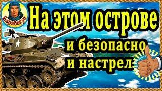 ОСТРОВ ВЕЗЕНИЯ: для начинающих и осторожных ЛТводов ▶Рудники World of Tanks T 71 wot Т 71, Т71, T71