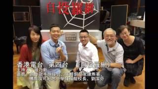 香港電台 第四台 《自投羅網》
