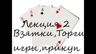 Преферанс: Лекция 2- Взятки,Торги,игры,прикуп